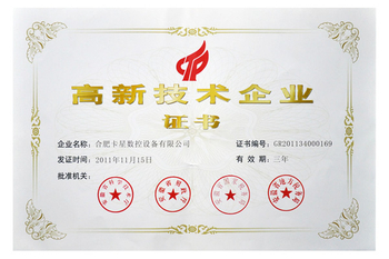 Congratulations to Hefei Kaxing CNC Equipment Co., Ltd.